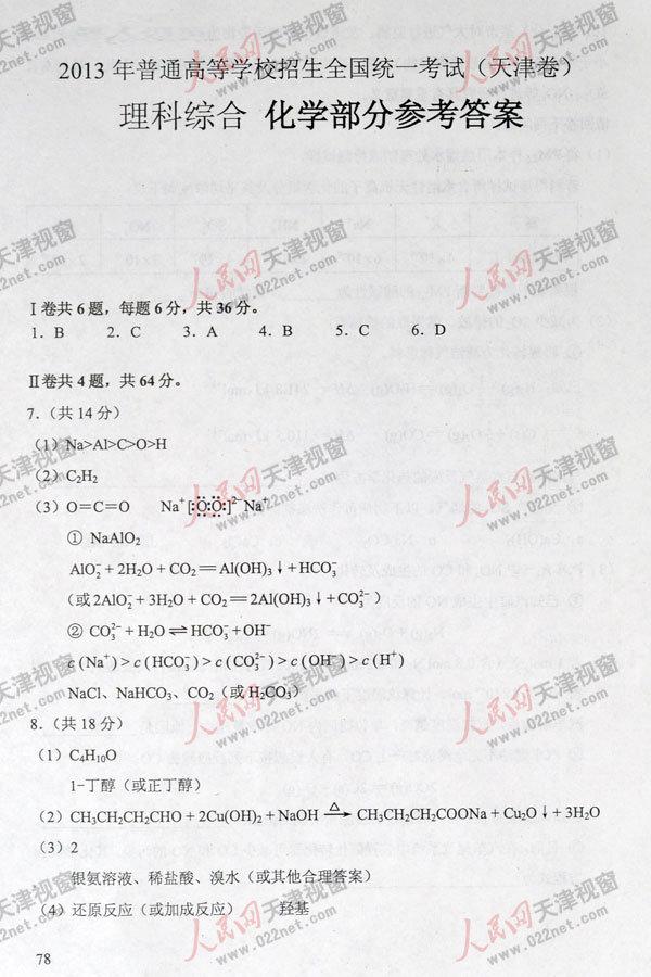 天津高考理综试题答案6