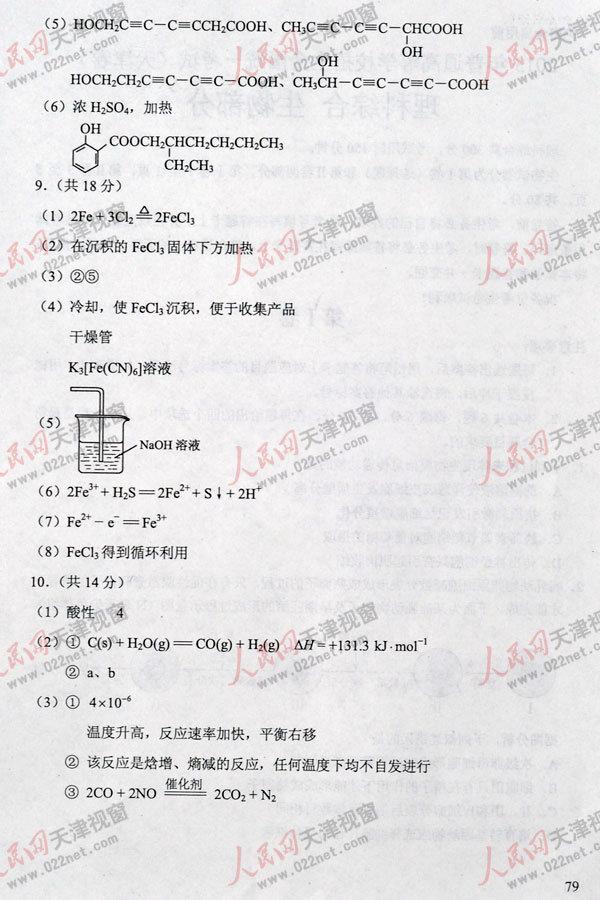 天津高考理综试题答案7