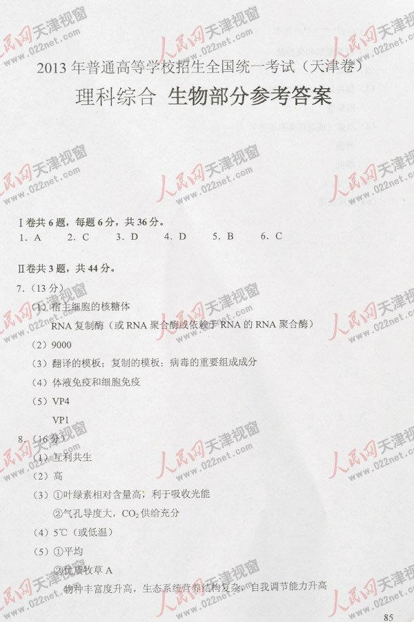 天津高考理综试题答案8