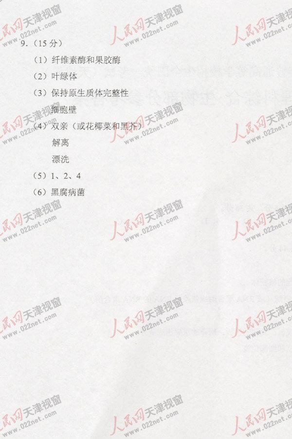 天津高考理综试题答案9