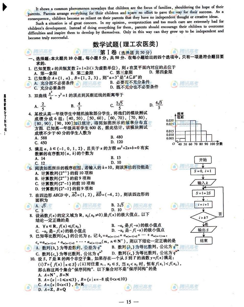 福建高考英语试题答案2