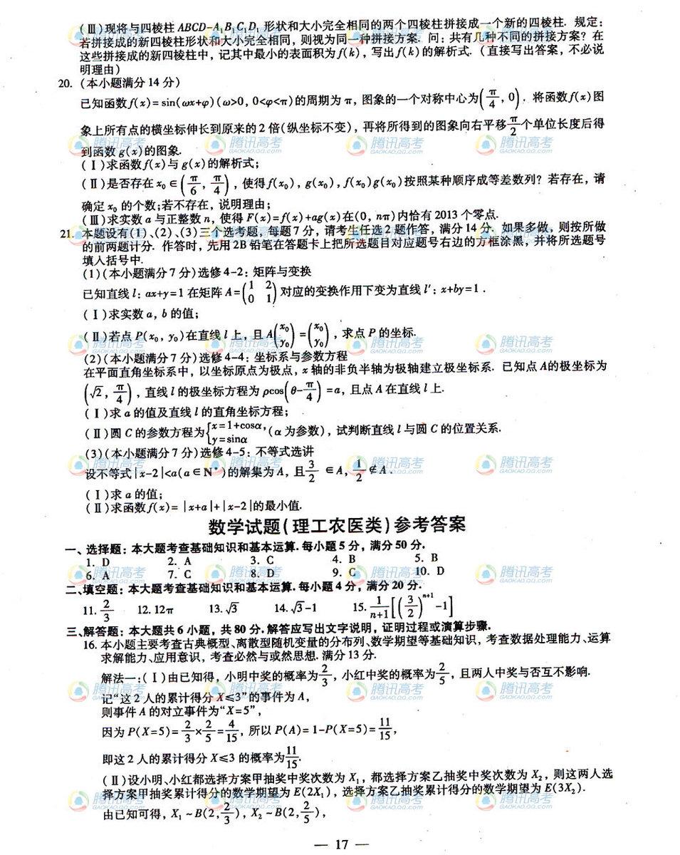 福建高考理科数学试题答案1