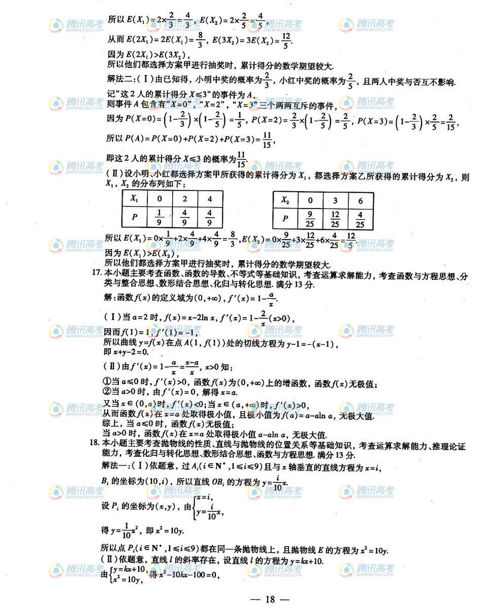 福建高考理科数学试题答案2