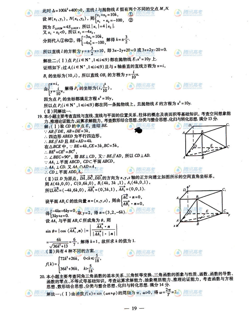 福建高考理科数学试题答案3