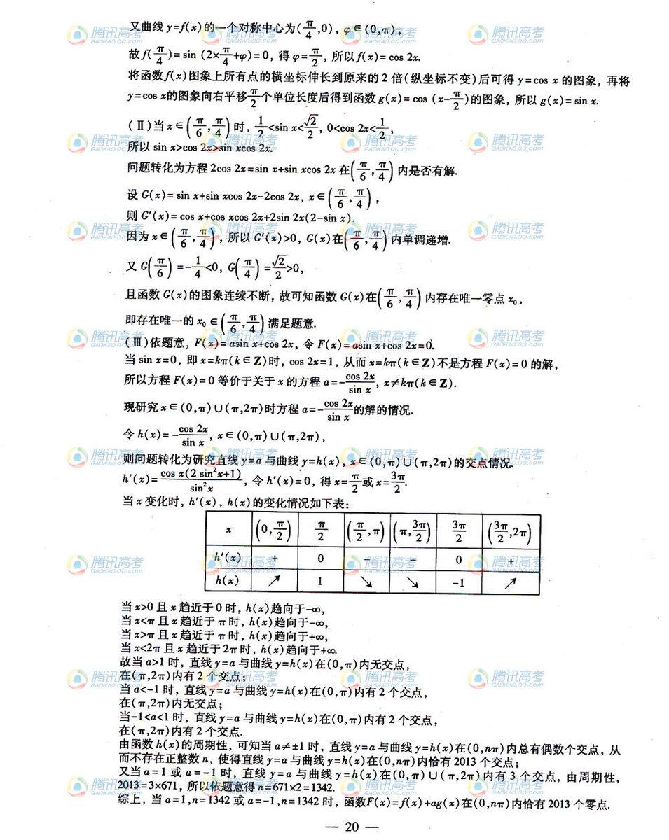 福建高考理科数学试题答案4