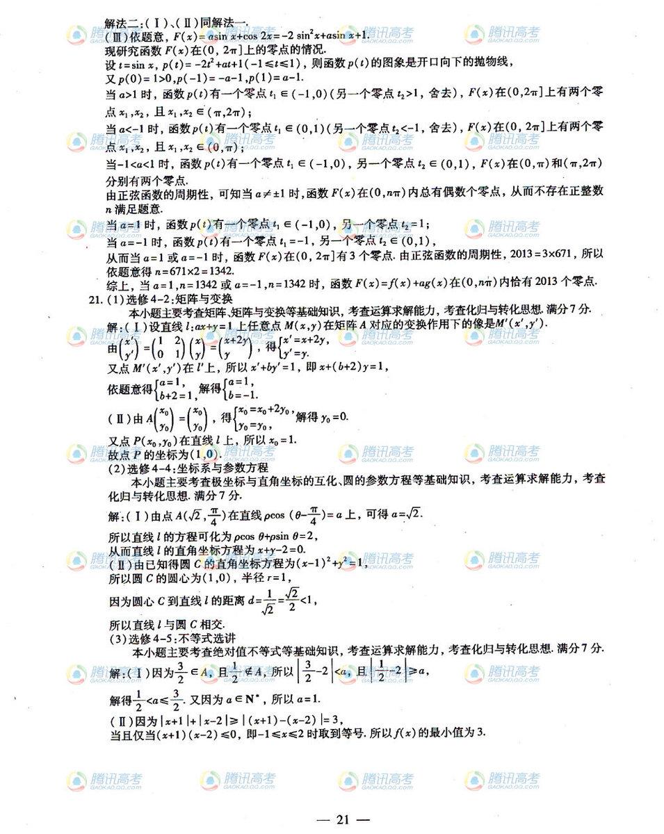 福建高考理科数学试题答案5