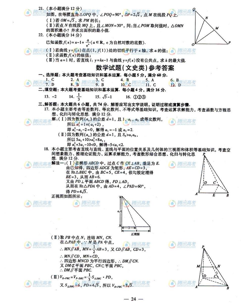 福建高考文科数学试题答案1