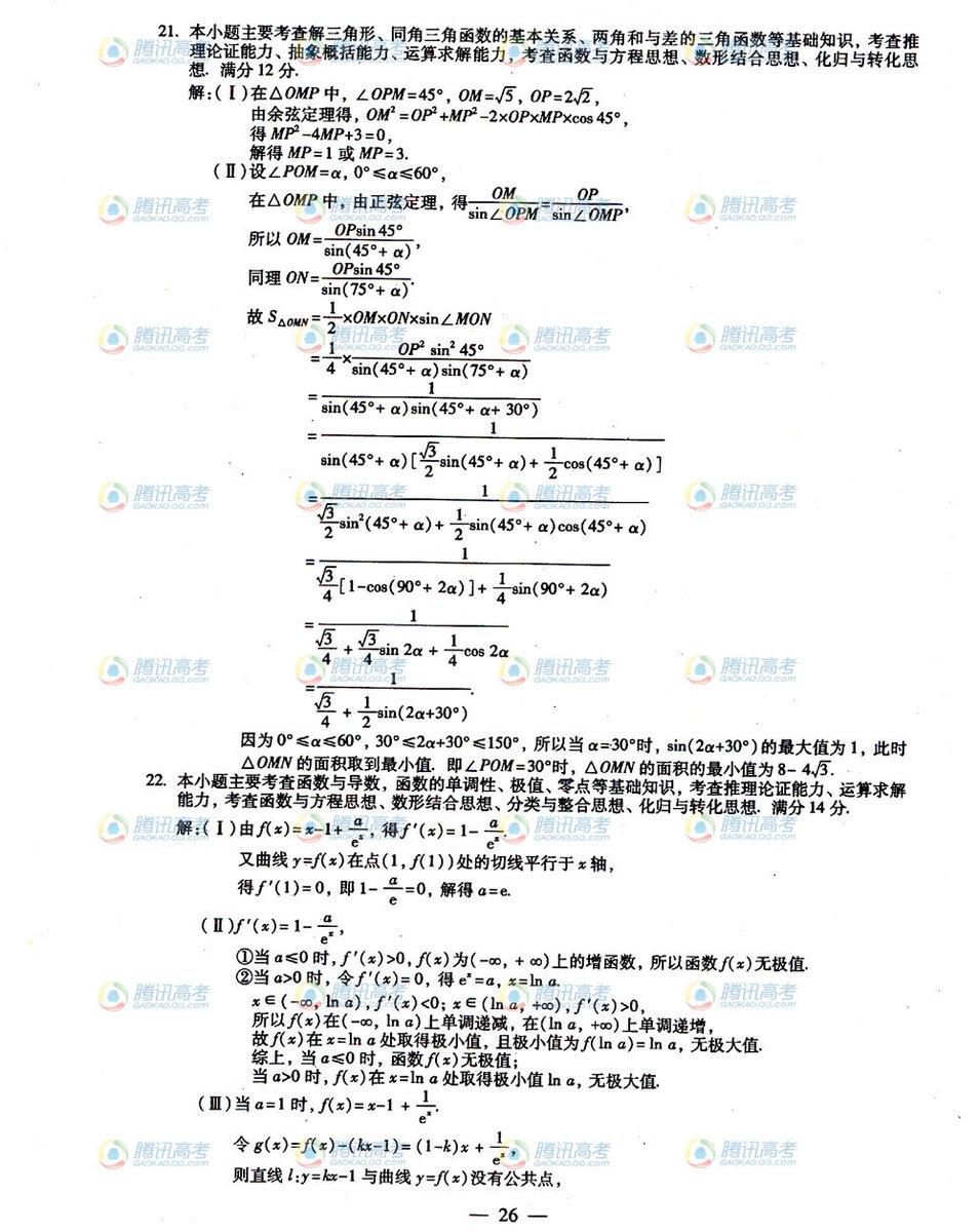 福建高考文科数学试题答案3