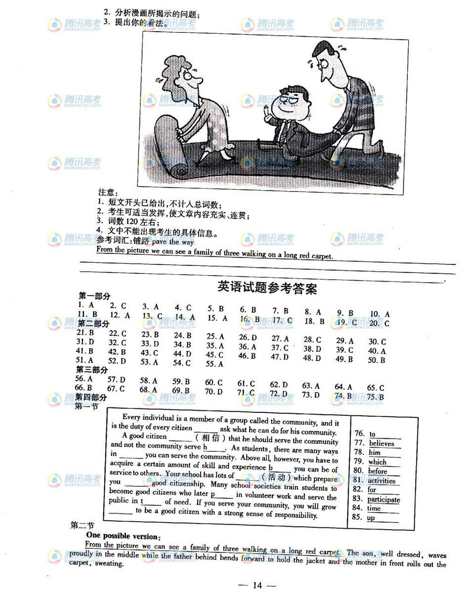 福建高考英语试题答案1