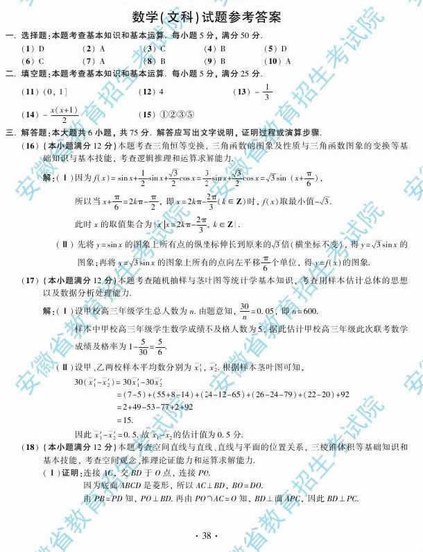 安徽高考文科数学试题答案1