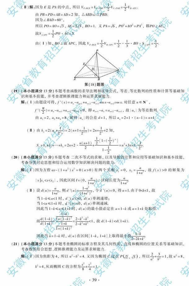 安徽高考文科数学试题答案2
