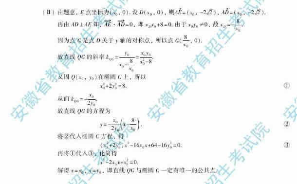 安徽高考文科数学试题答案3