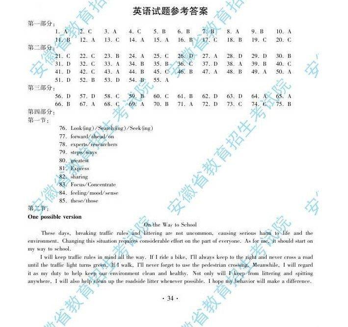 安徽高考英语试题答案1