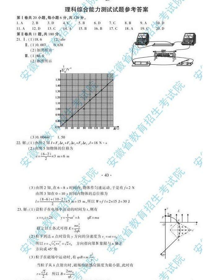 安徽高考理综试题答案1