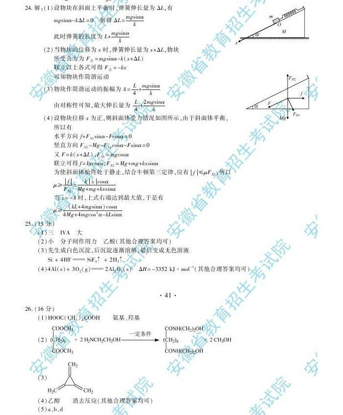 安徽高考理综试题答案2