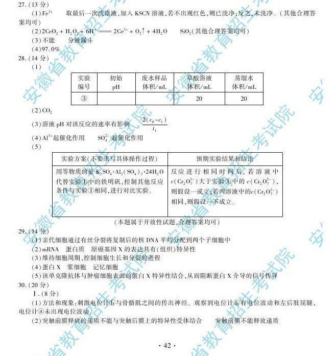 安徽高考理综试题答案3
