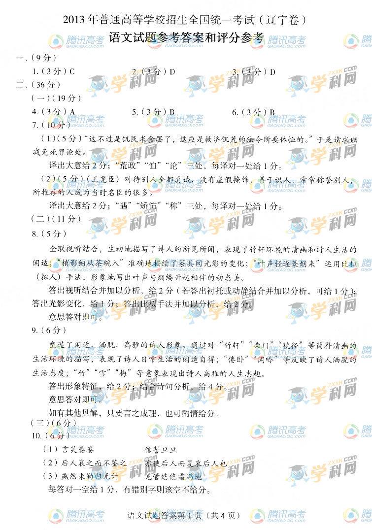 辽宁高考语文试题答案1