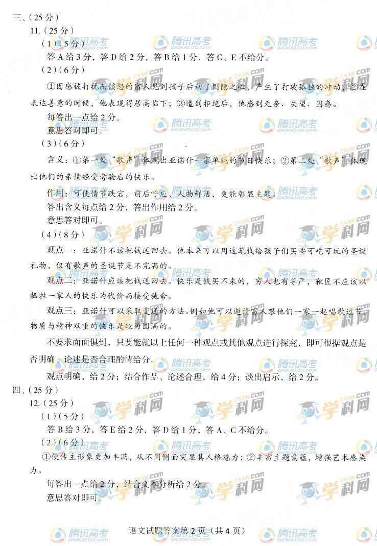 辽宁高考语文试题答案2