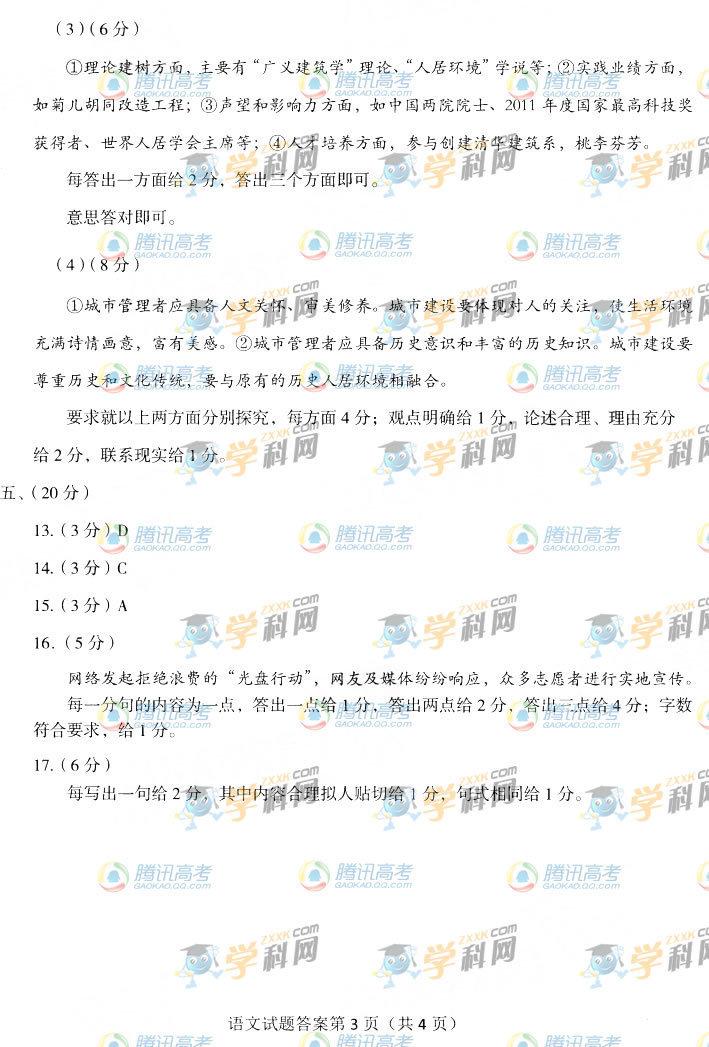 辽宁高考语文试题答案3