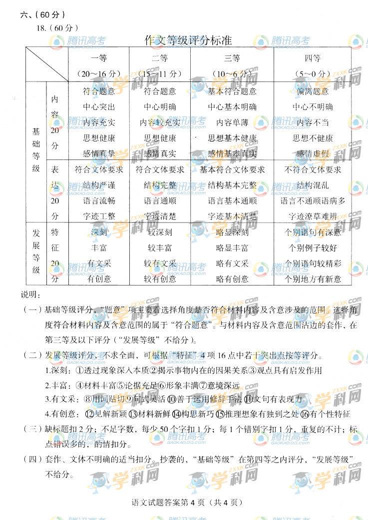 辽宁高考语文试题答案4