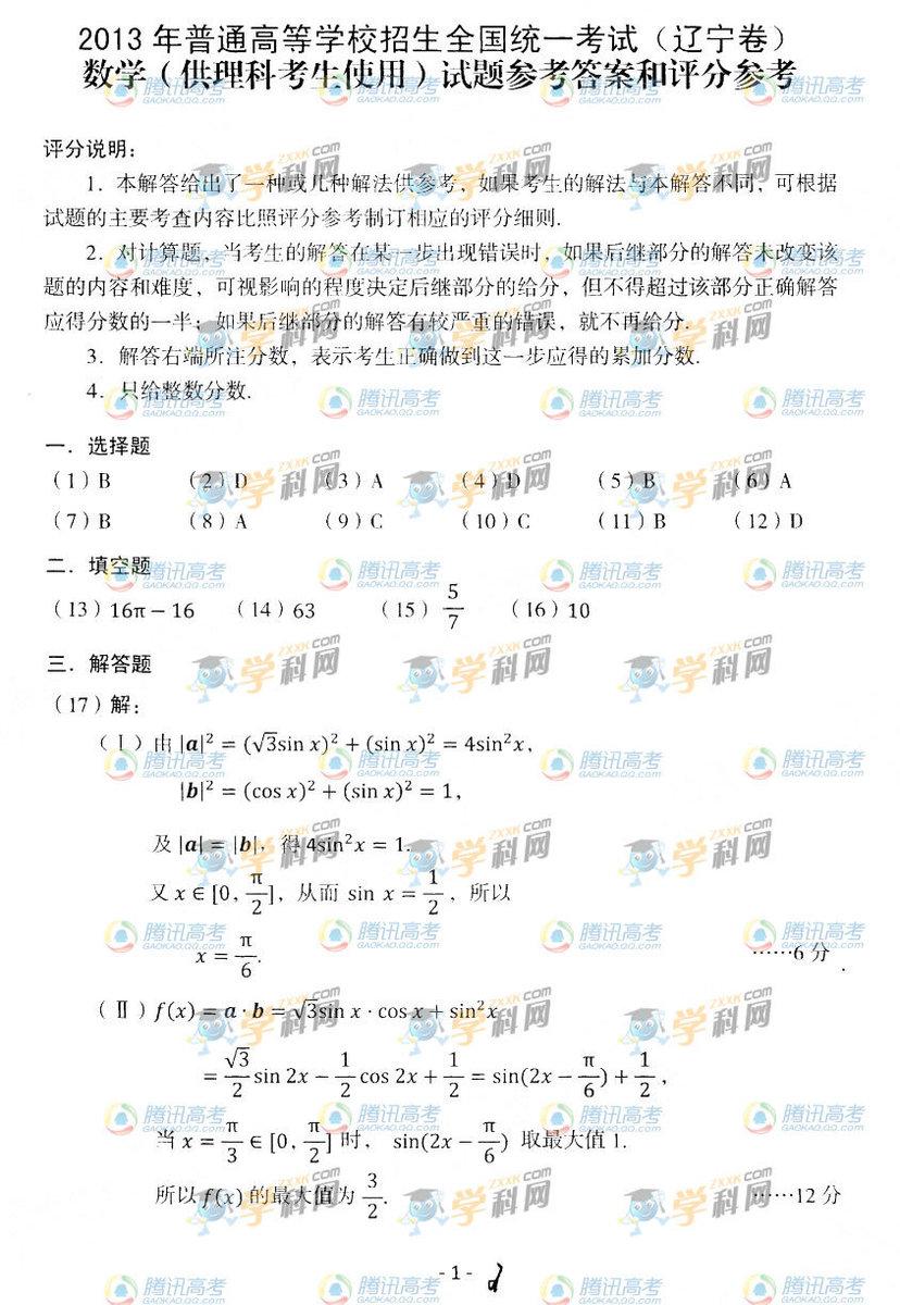 辽宁高考理科数学试题答案1