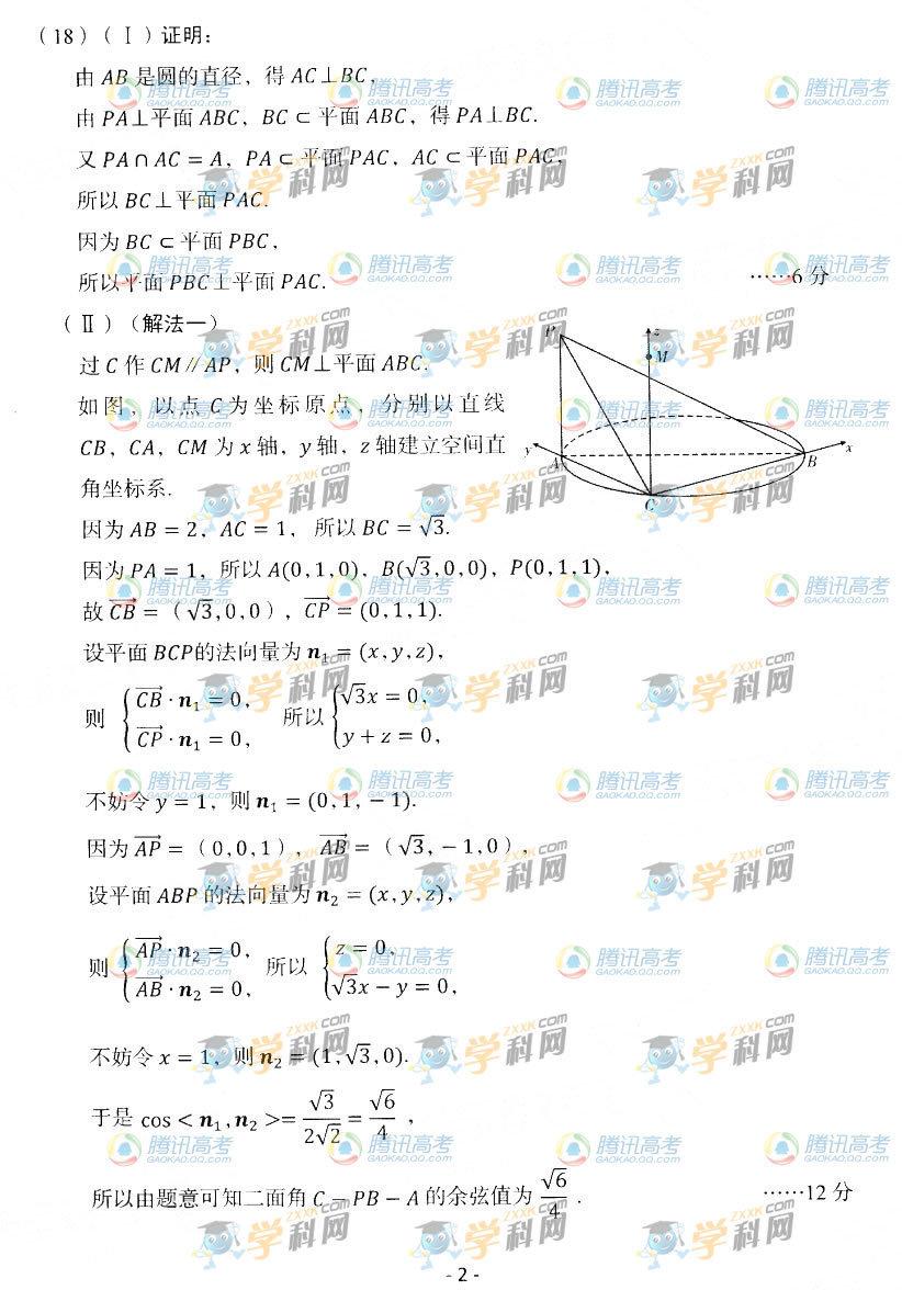 辽宁高考理科数学试题答案2