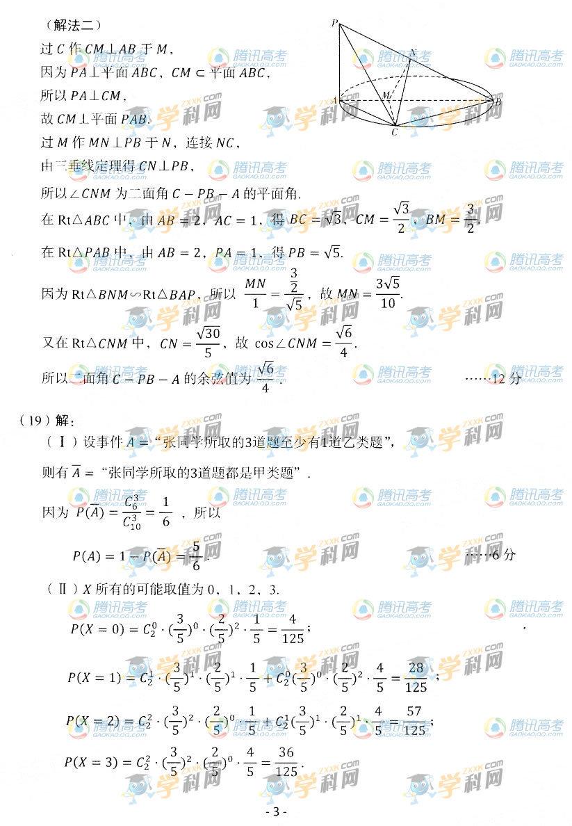 辽宁高考理科数学试题答案3