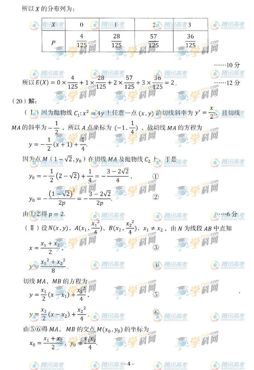 辽宁高考理科数学试题答案4