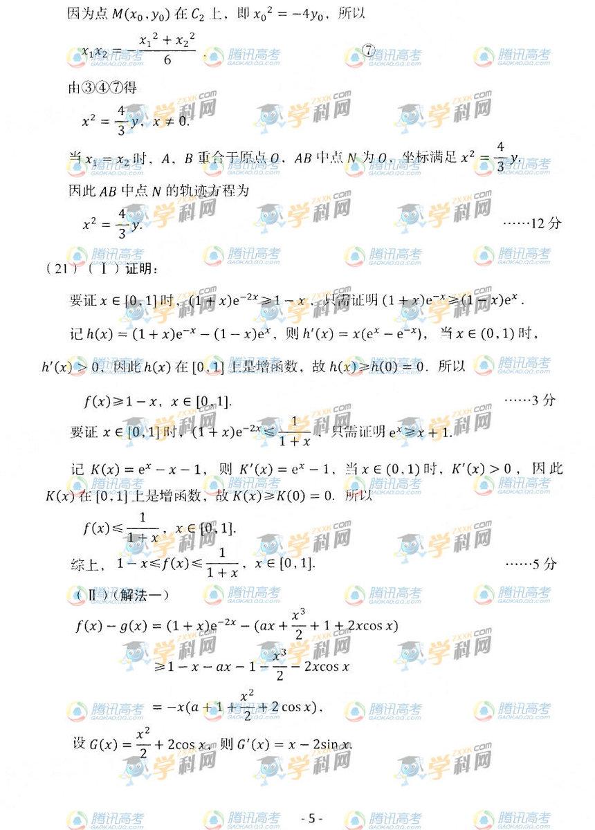 辽宁高考理科数学试题答案5