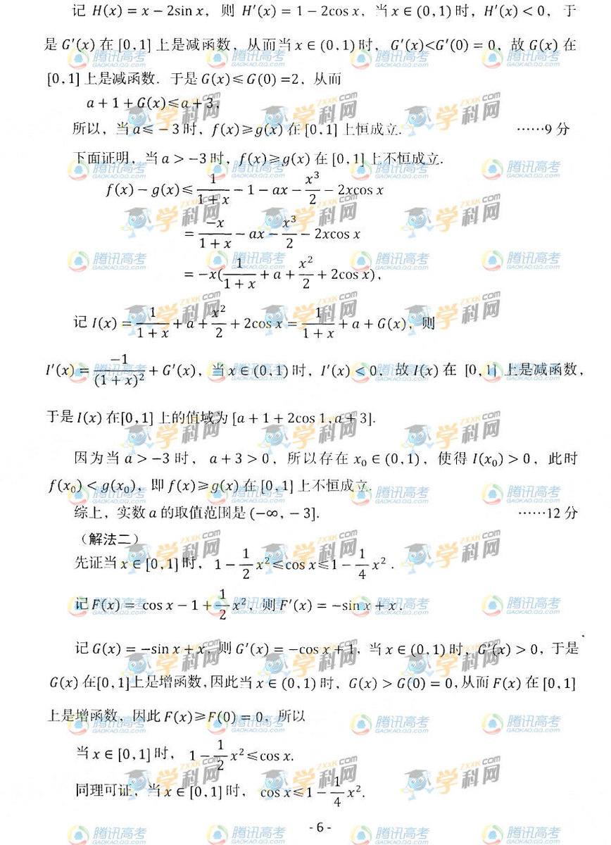 辽宁高考理科数学试题答案6