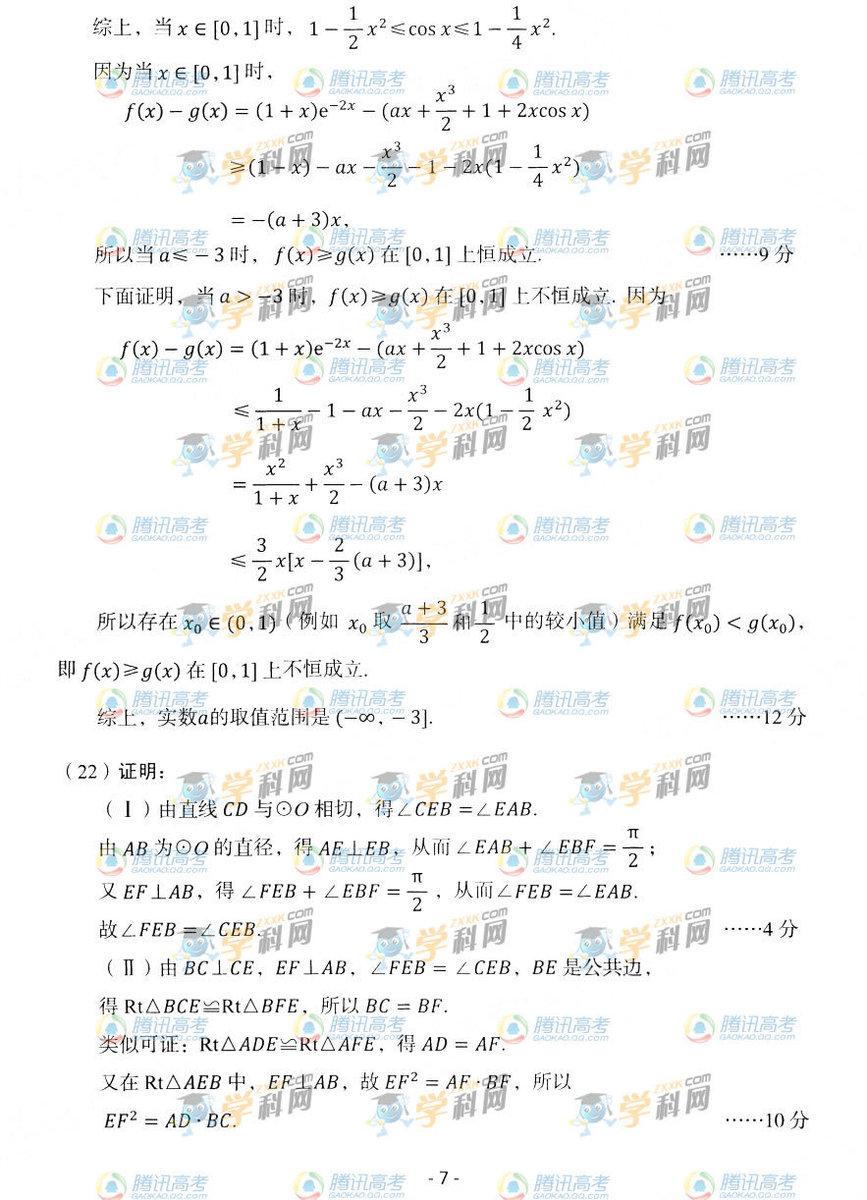 辽宁高考理科数学试题答案7