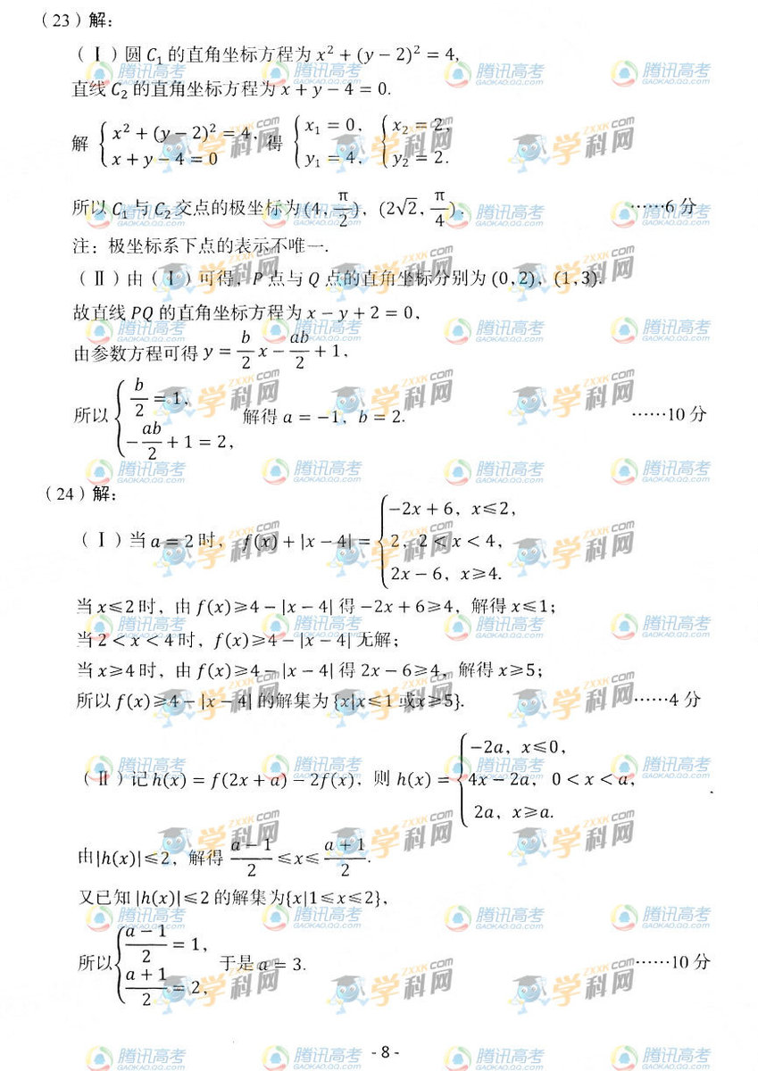 辽宁高考理科数学试题答案8