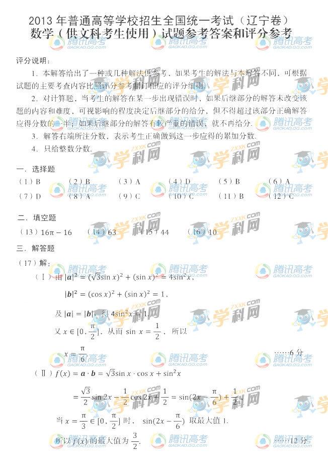 辽宁文科数学试题答案1