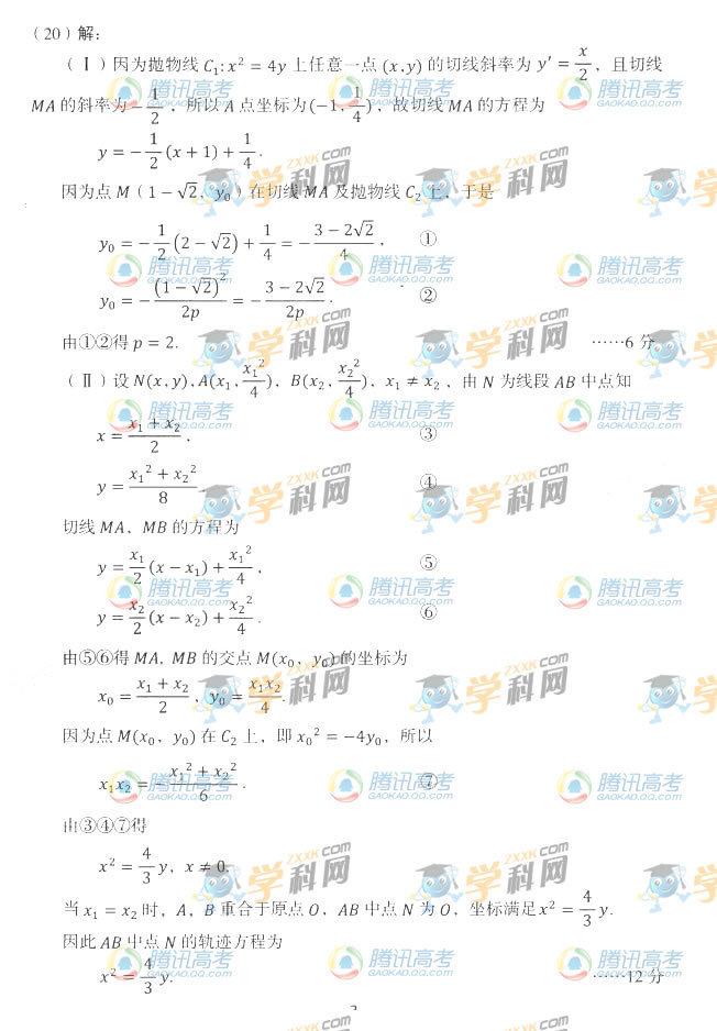 辽宁文科数学试题答案3
