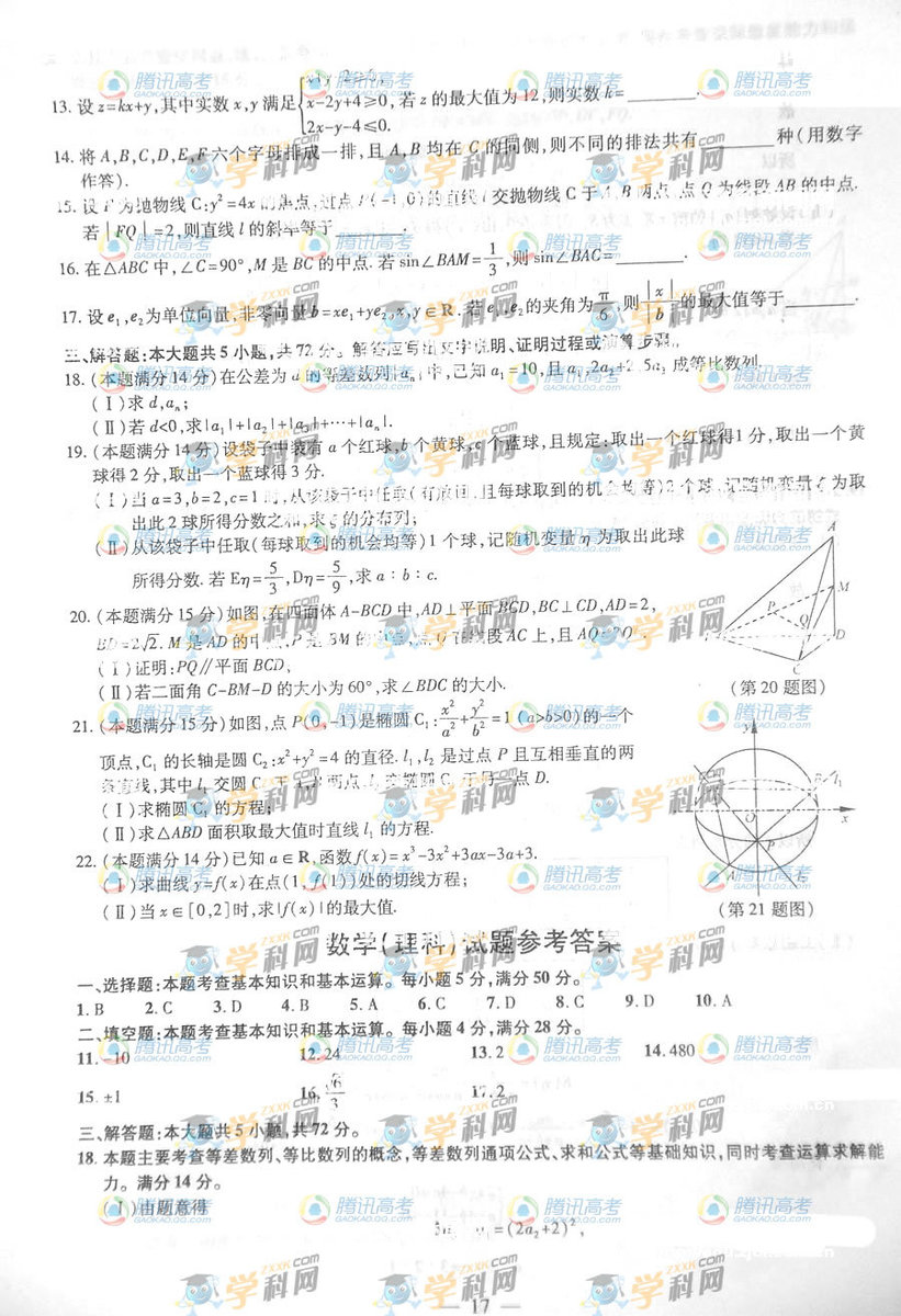 浙江高考理科数学试题答案1
