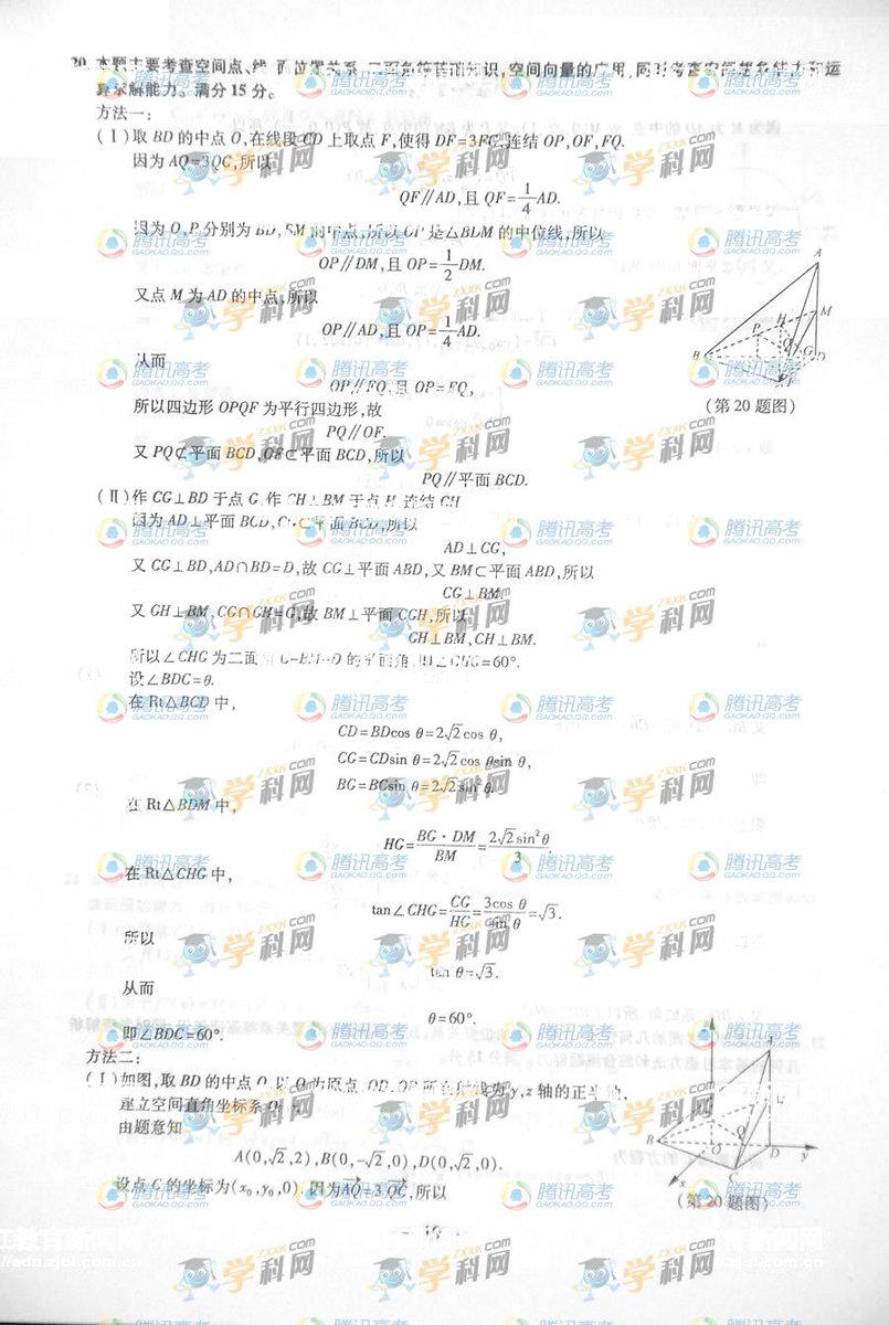 浙江高考理科数学试题答案3