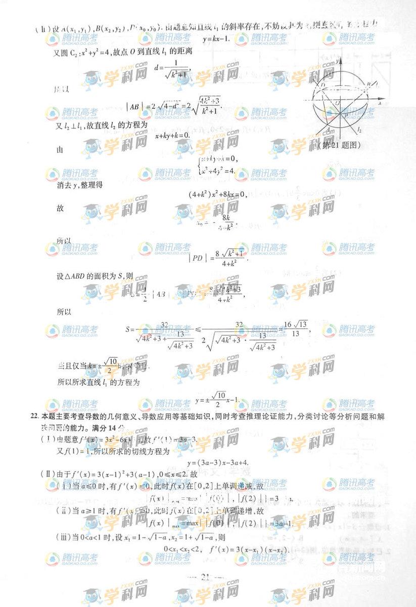 浙江高考理科数学试题答案5