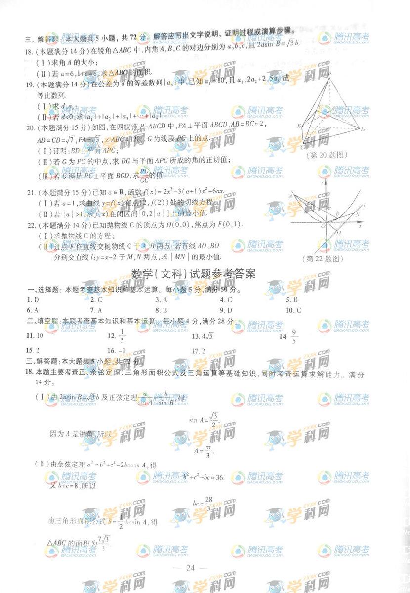 浙江文科数学试题答案1