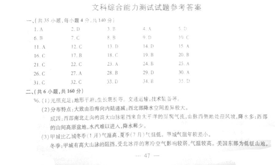 浙江高考文综试题答案1