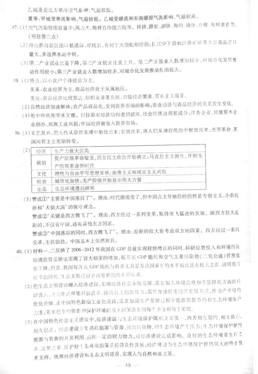 浙江高考文综试题答案2