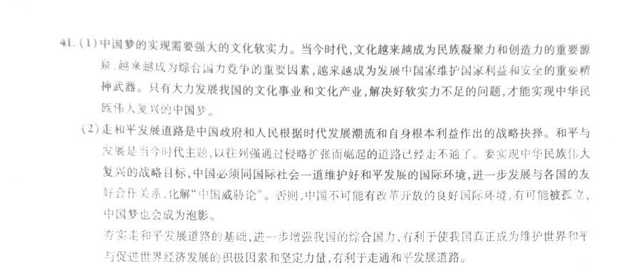 浙江高考文综试题答案3