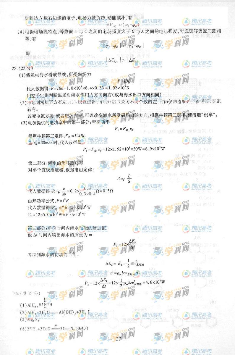 浙江高考理综试题答案3