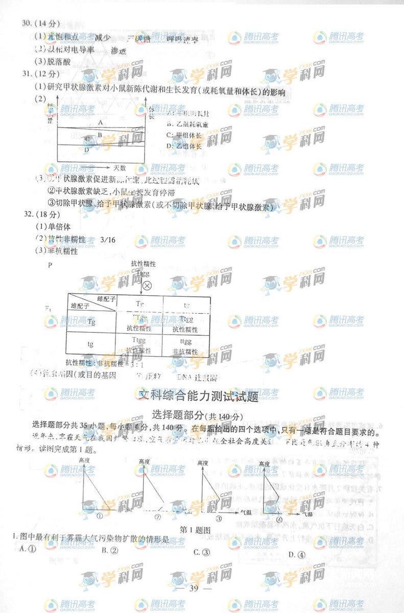 浙江高考理综试题答案5
