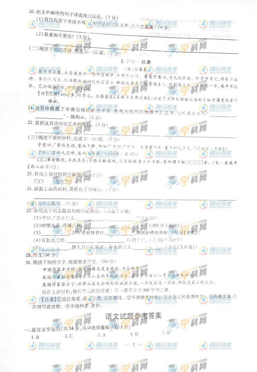 浙江高考语文试题答案1