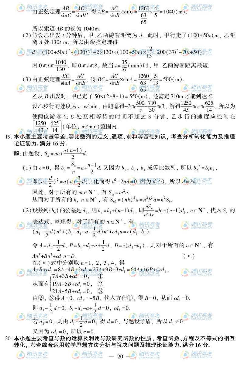 江苏高考数学试题答案3