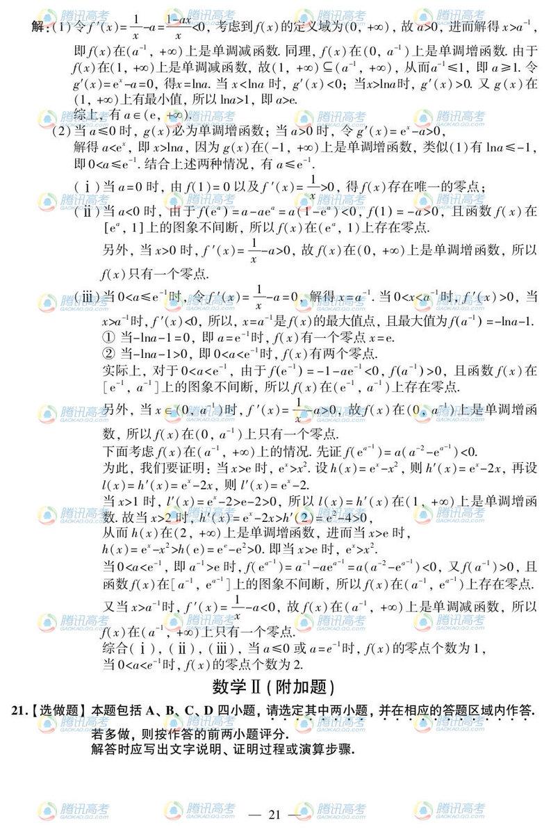 江苏高考数学试题答案4