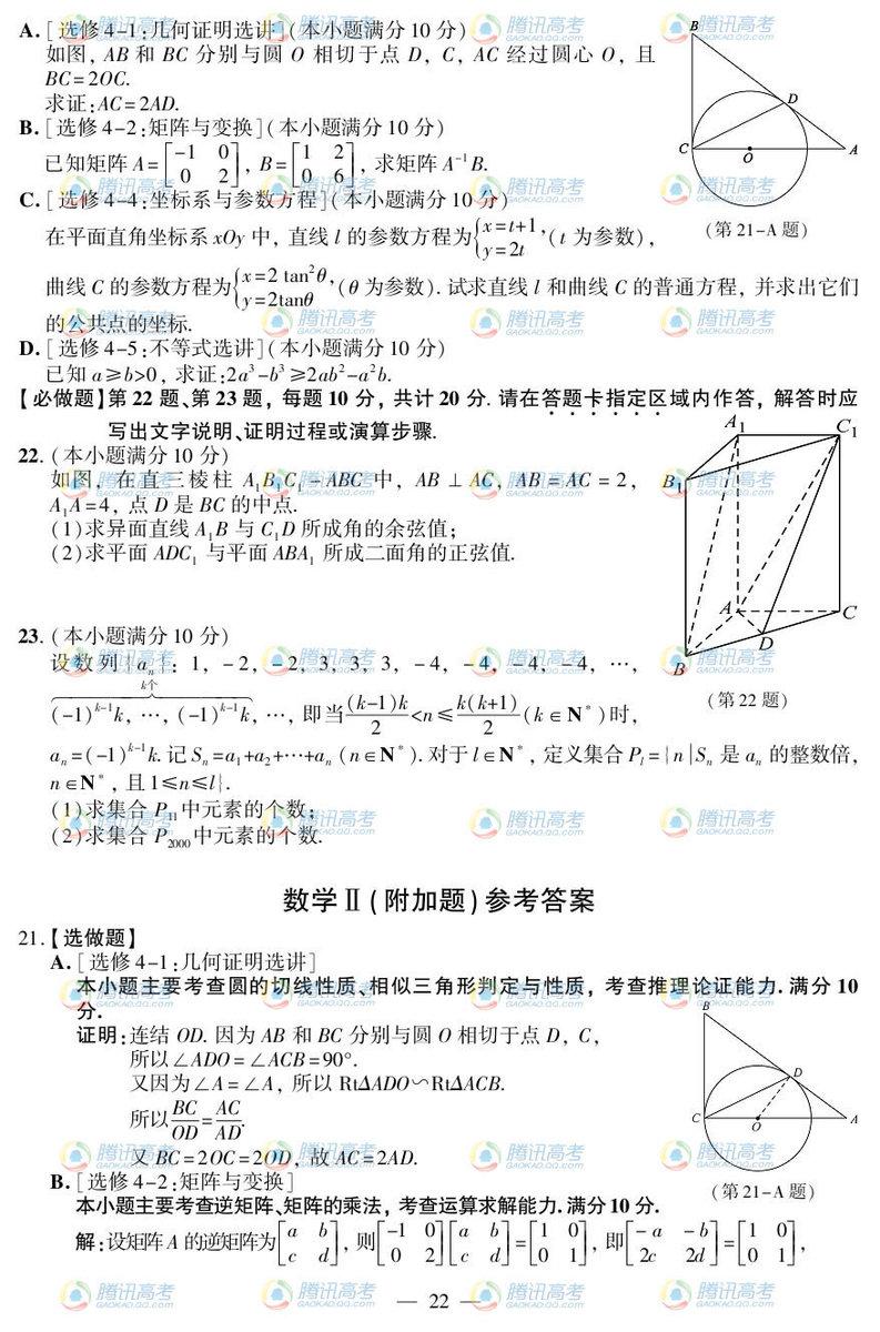 江苏高考数学试题答案5