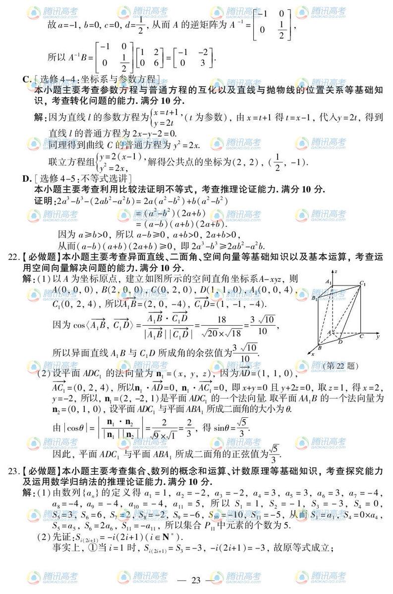 江苏高考数学试题答案6