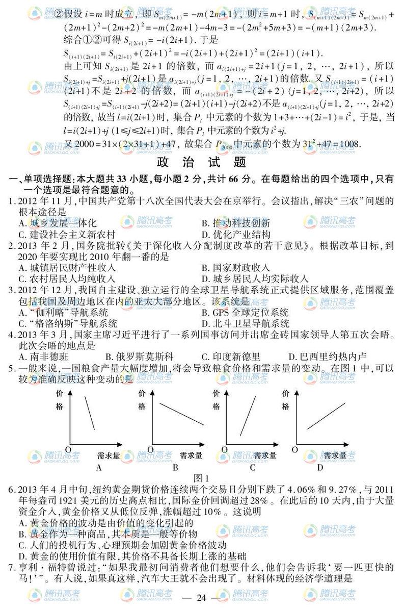 江苏高考数学试题答案7