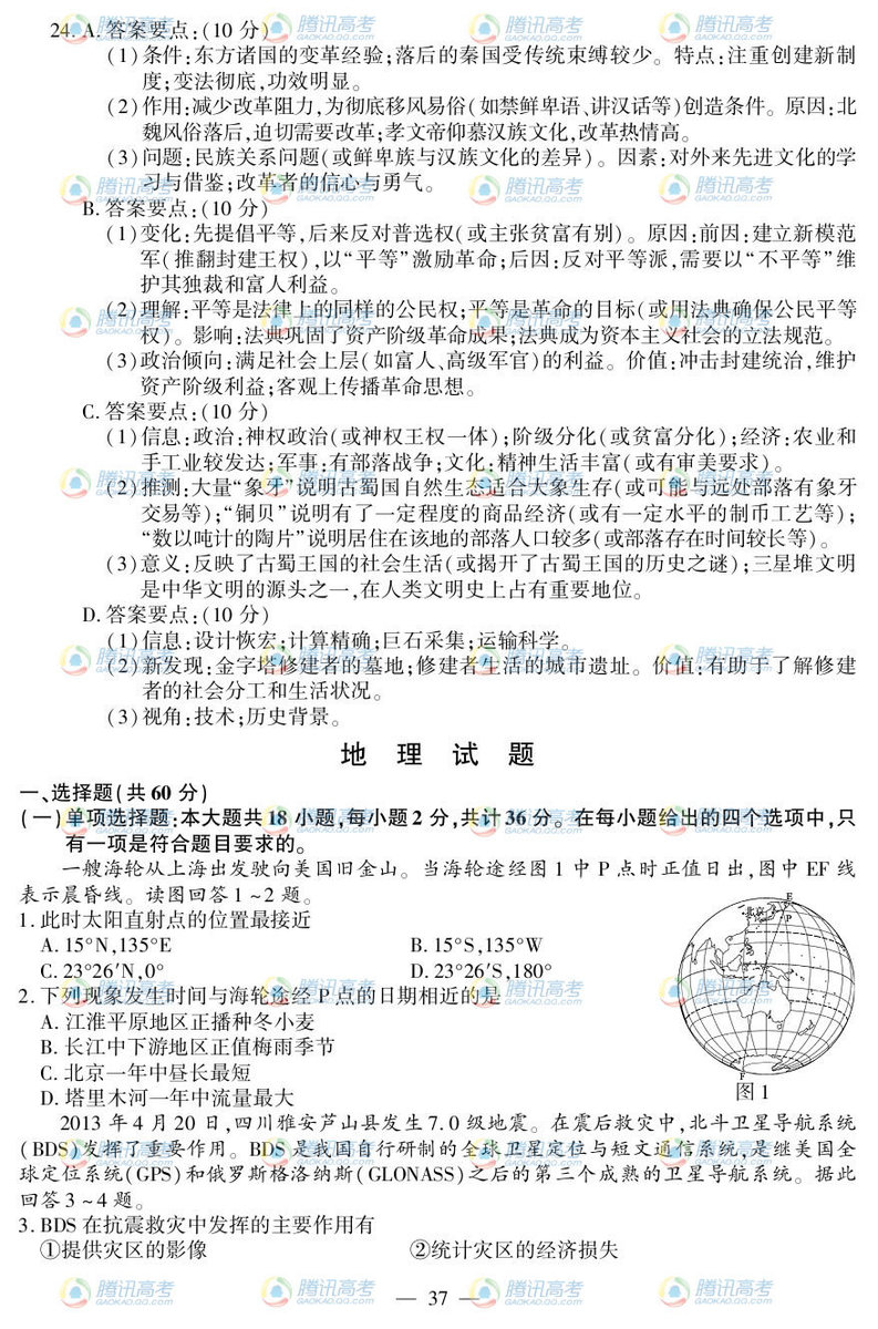 江苏高考历史试题答案2